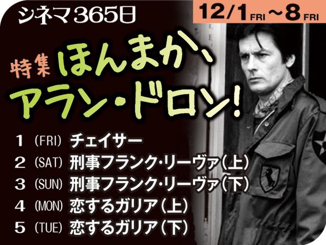 01-05_ほんまかアランドロン-1