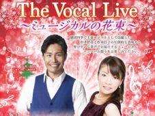 たつの市総合文化会館 アクアホール「The Vocal Live~ミュージカルの花束~」入場券プレゼント!