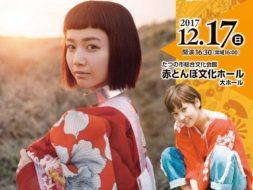 赤とんぼ文化ホール「三戸なつめ・近藤夏子スペシャルライブinたつの」入場券プレゼント!