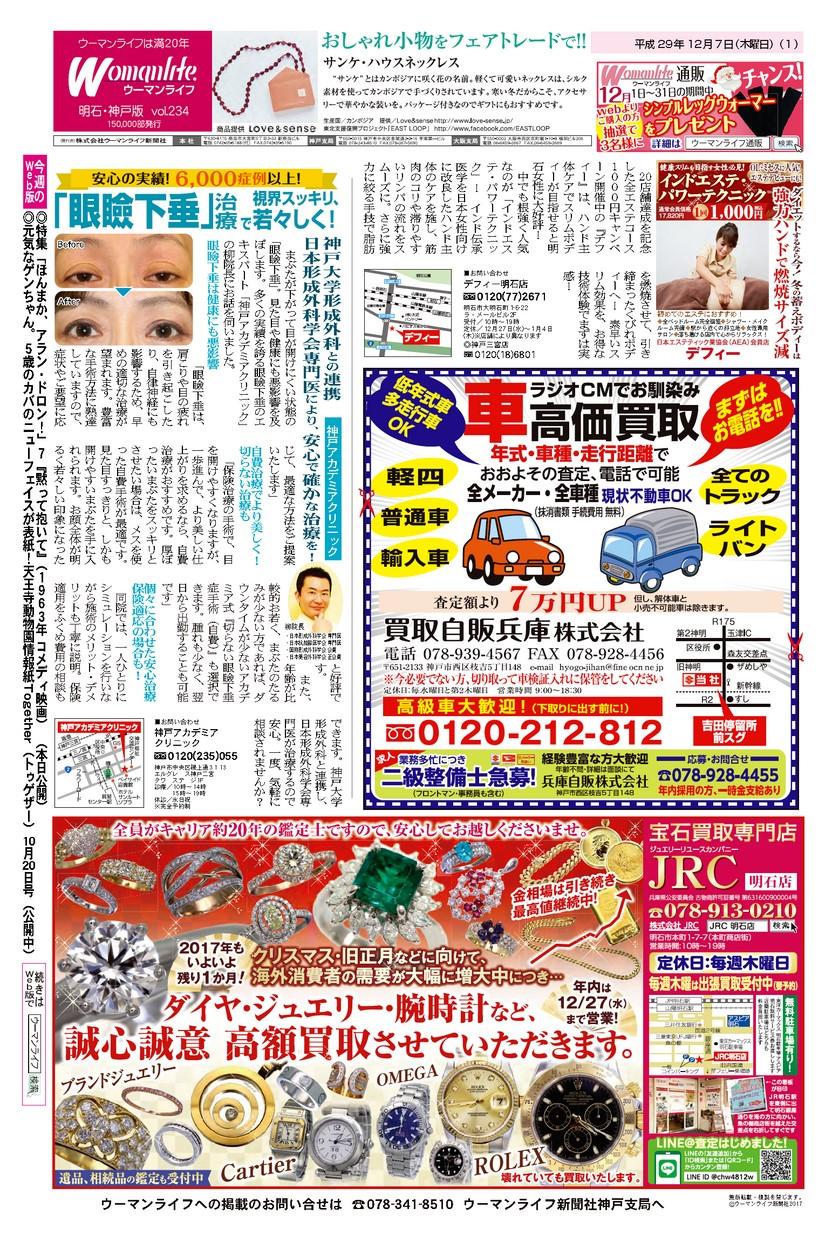 ウーマンライフ明石・神戸版 2017年12月07日号