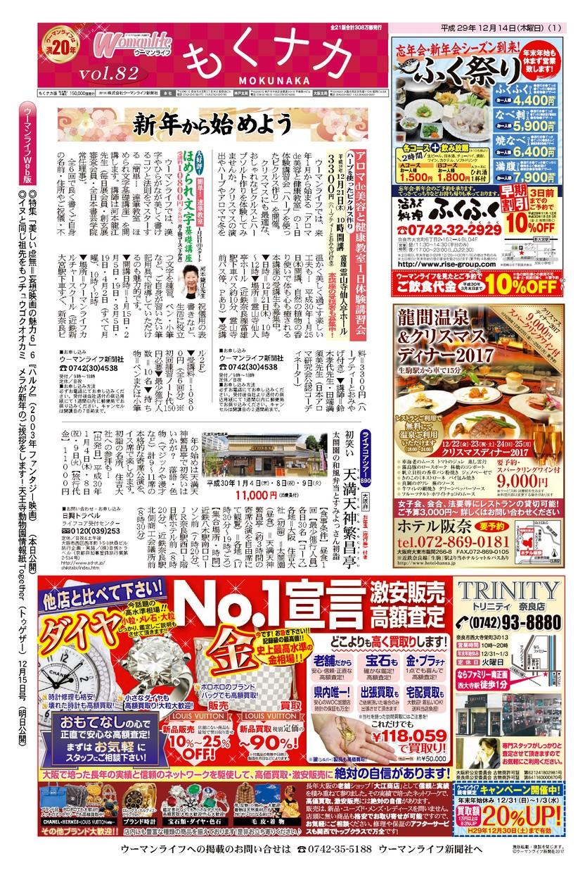 女を楽しくする新聞 ウーマンライフ もくナカ版 2017年12月14日号