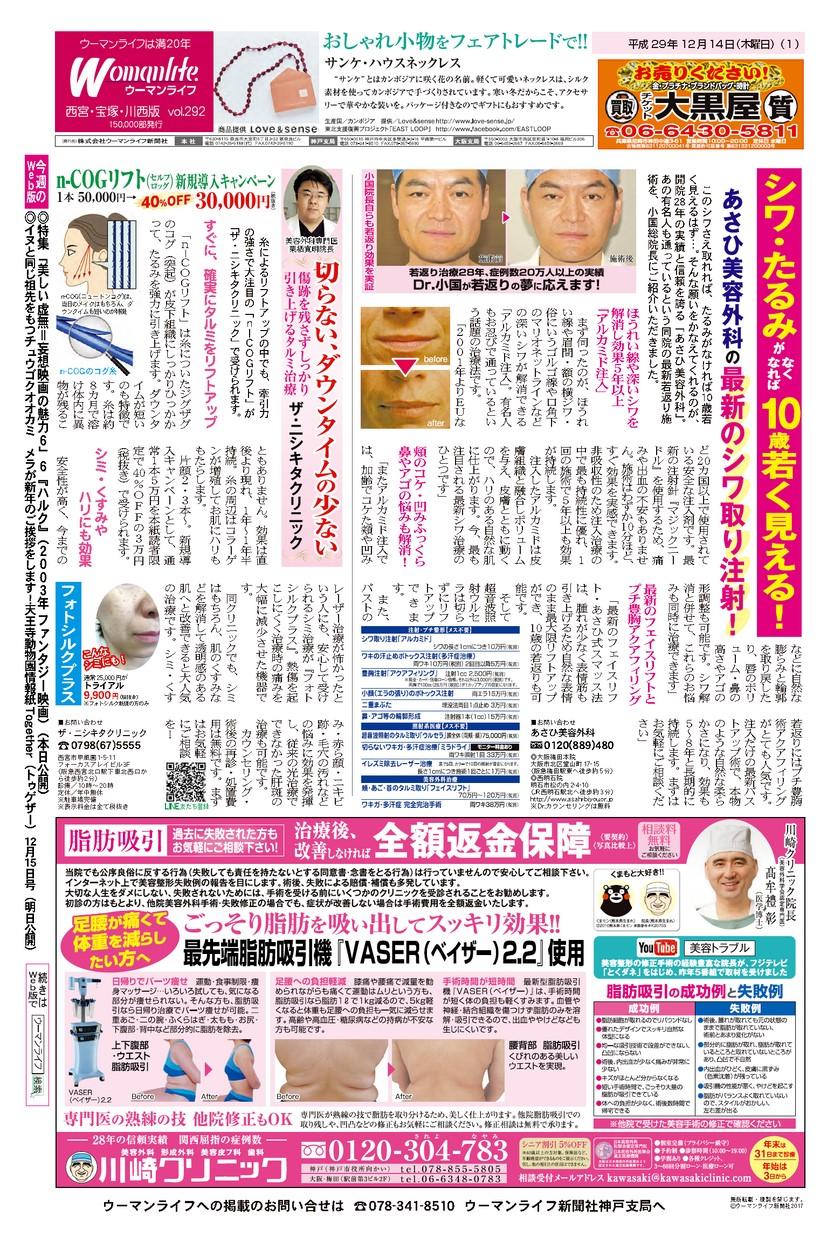 ウーマンライフ西宮・宝塚・川西版2017年12月14日号