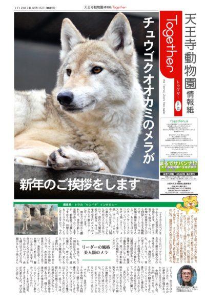 天王寺動物園情報誌 Togerher(トゥゲザー) 2017年12月15日号