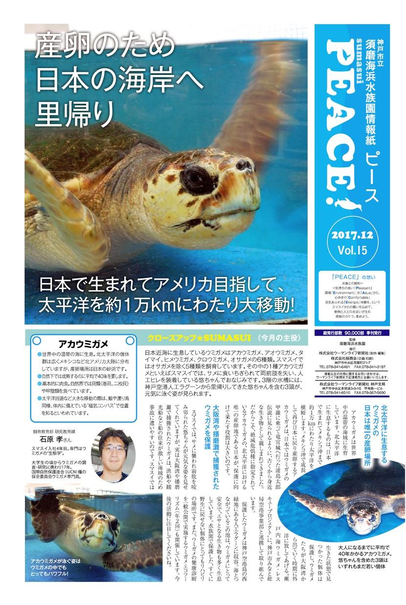 須磨海浜水族園情報紙 Peace vol.15 2017年12月22日号(スマスイ ピース)