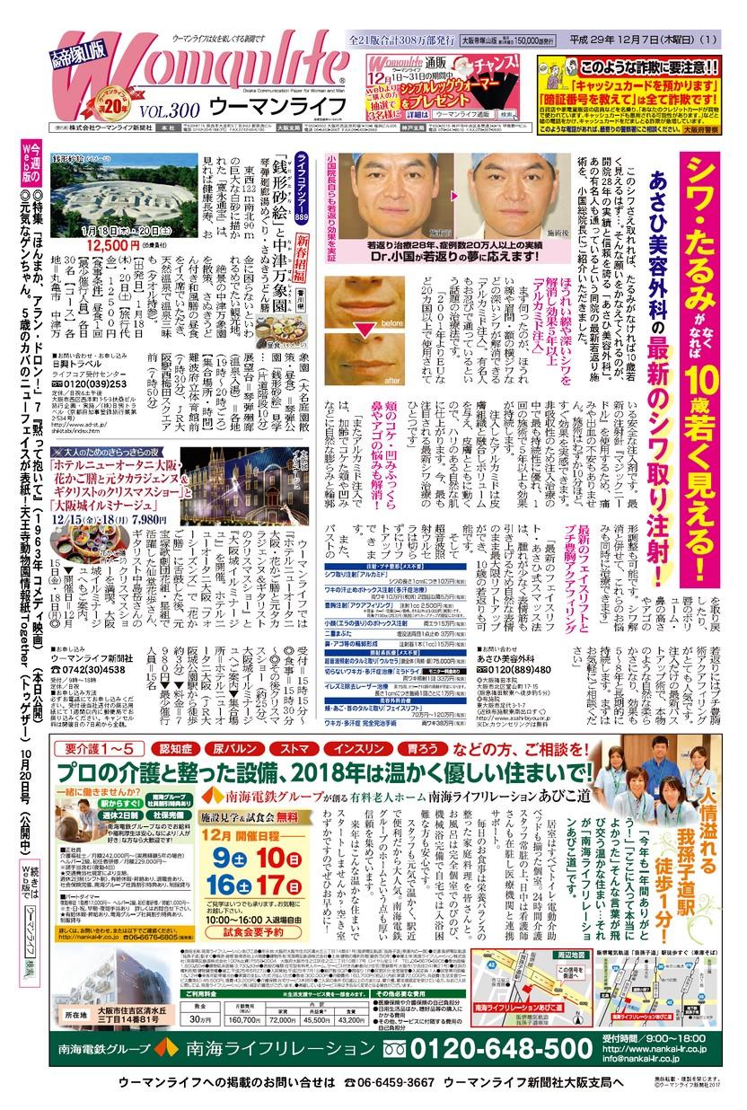 ウーマンライフ 帝塚山版 2017年12月07日号