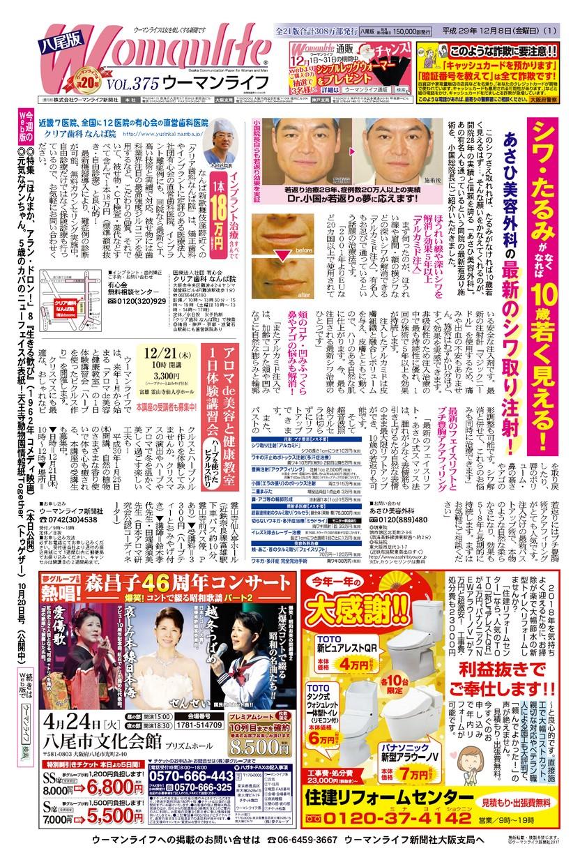 ウーマンライフ大阪八尾版 2017年12月08日号