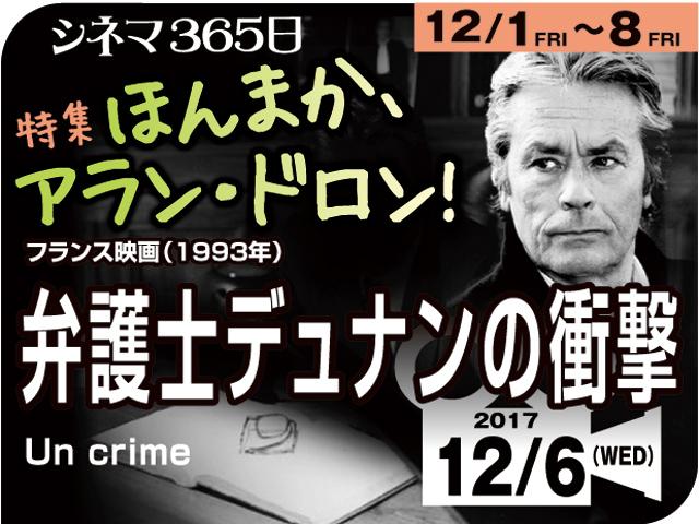 弁護士デュナンの衝撃(1993年 日本未公開)