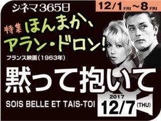 黙って抱いて(1963年 コメディ映画)