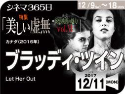 ブラッディ・ツイン (2016年日本未公開)