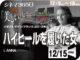 ハイヒールを履いた女 (2012年サスペンス映画)