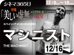 マシニスト (2005年サスペンス映画)
