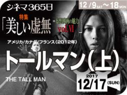 トールマン(上) (2012年 ホラー映画)