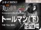 トールマン(下) (2012年ホラー映画)