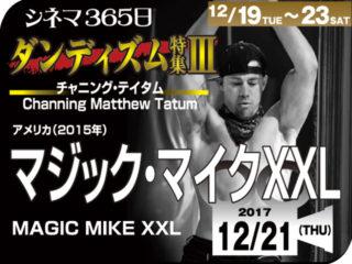 マジック・マイクXXL (2015年 コメディ映画)