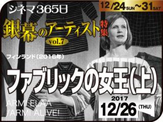 ファブリックの女王(上)(2016年 伝記映画)