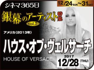 ハウス・オブ・ヴェルサーチ(2013年 日本未公開)