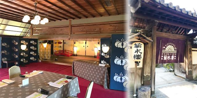 古都奈良で名を馳せる|菊水楼の食事会に148名の読者が舌鼓!