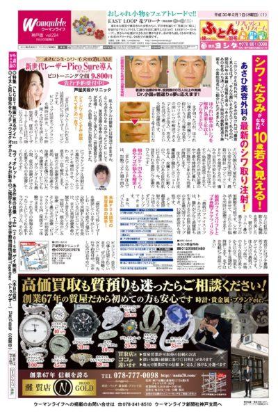 ウーマンライフ神戸版 2018年02月01日号