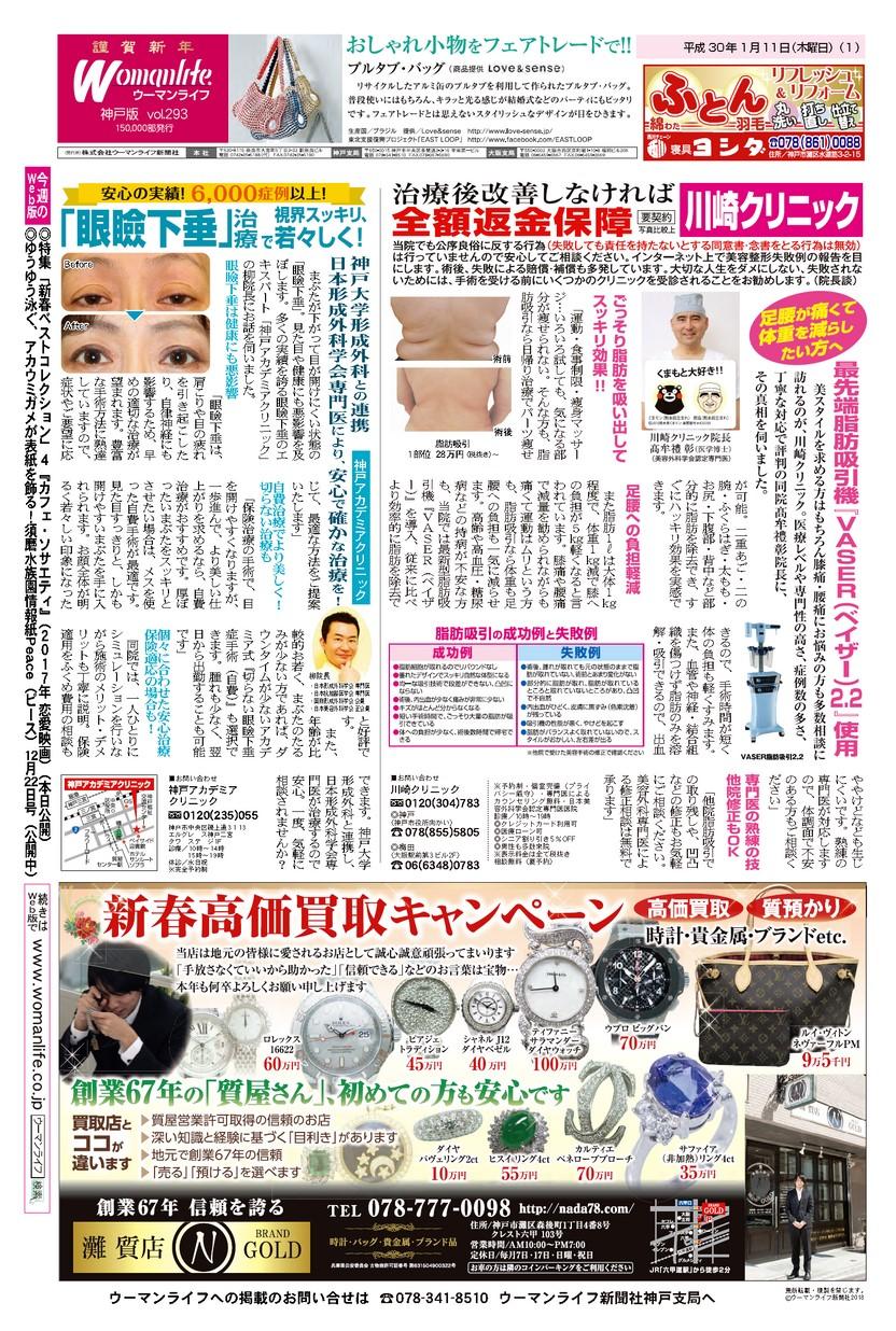 ウーマンライフ神戸版 2018年01月11日号