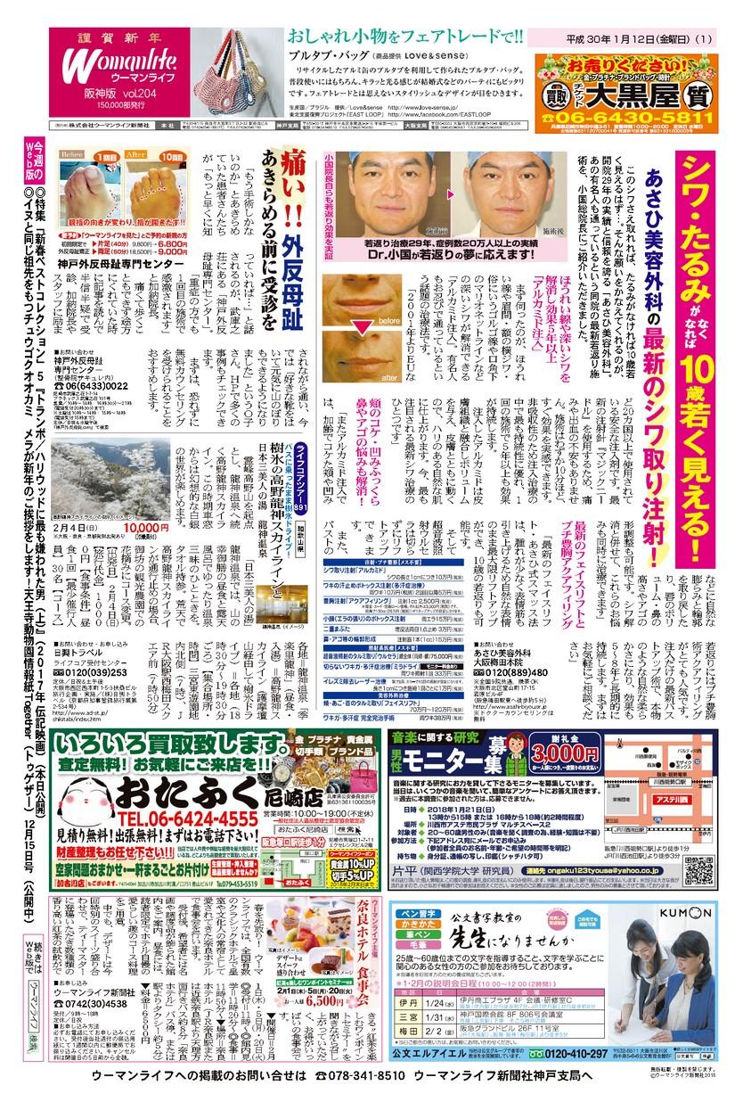 ウーマンライフ阪神版 2018年01月12日号