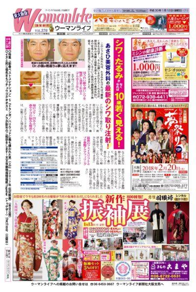 ウーマンライフ東大阪版 2018年01月12日号