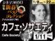 カフェ・ソサエティ(2017年 恋愛映画)