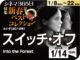 スイッチ・オフ(2016年 社会派映画)