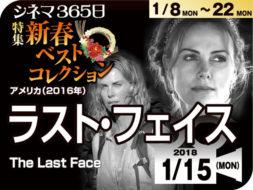 ラスト・フェイス(2016年 日本未公開)