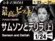 サムソンとデリラ(上)(1949年 歴史劇映画)