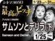 サムソンとデリラ(下)(1949年 歴史劇映画)