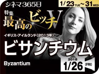 ビザンチウム(2013年 ファンタジー映画)