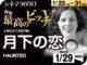 月下の恋(1997年 ホラー映画)