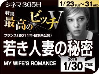 若き人妻の秘密(2011年 日本未公開)