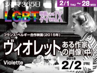 ヴィオレット ある作家の肖像(中)(2015年 ゲイ映画)