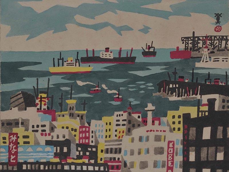 神戸ゆかりの美術館「神戸港コレクション ~よみがえった戦後風景~ 鑑賞券」プレゼント