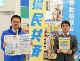 奈良県で7人に1人が加入!話題の奈良県民共済とは?