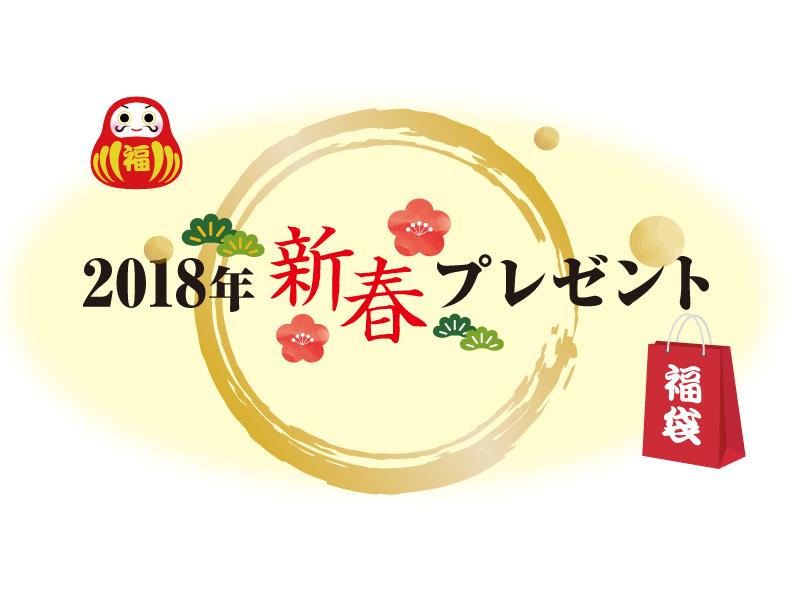2018年新春プレゼント!