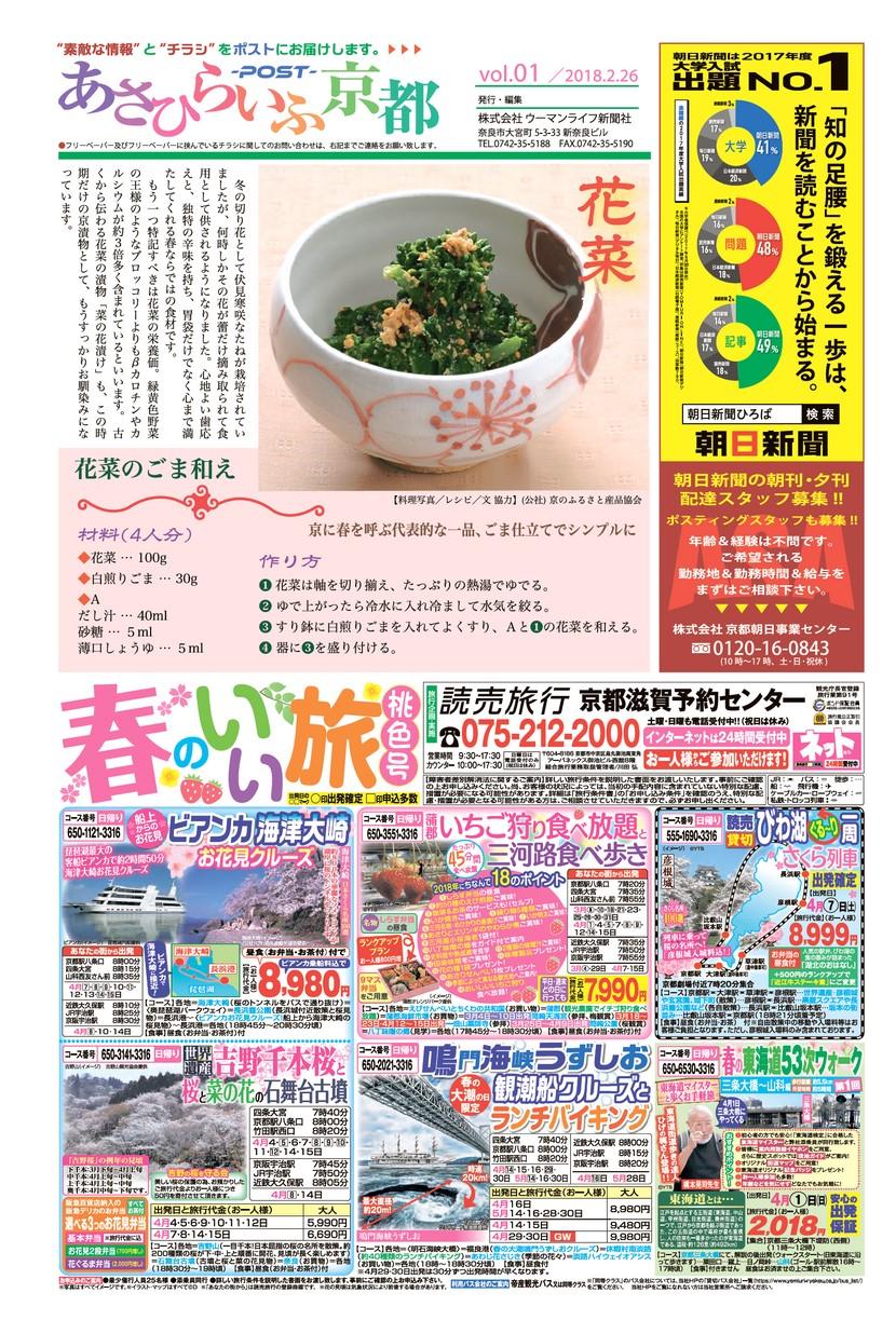 あさひらいふ京都-post-vol.1 2018年02月26日号