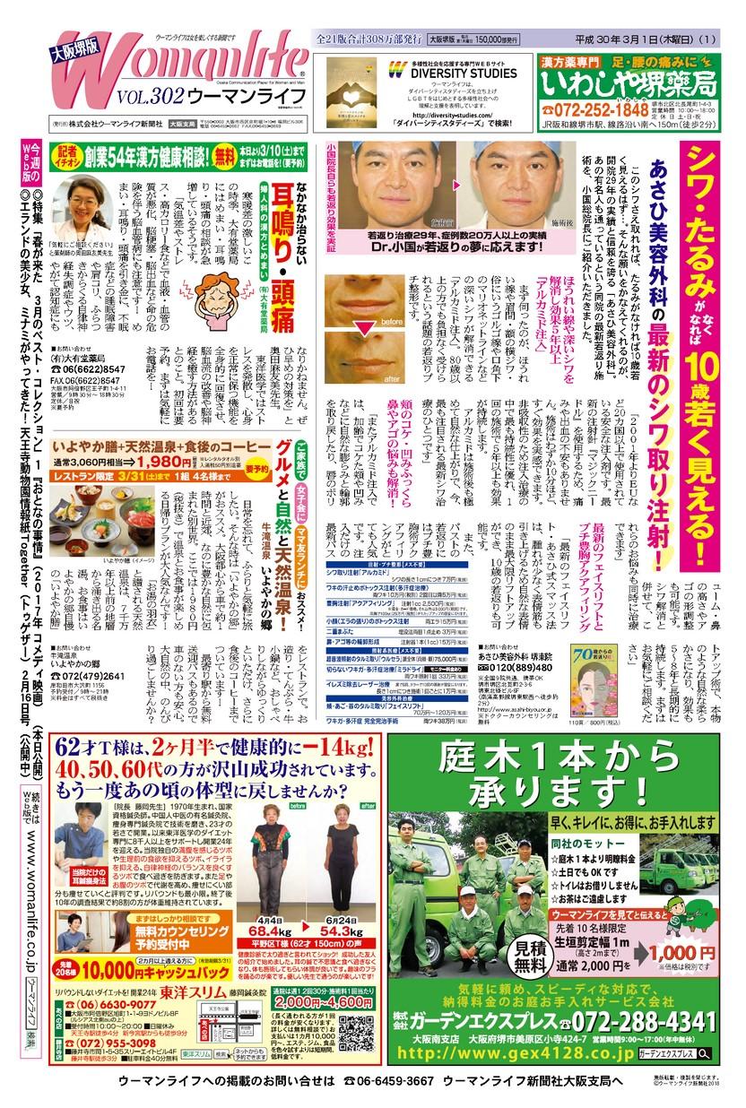 ウーマンライフ大阪堺版 2018年03月01日号