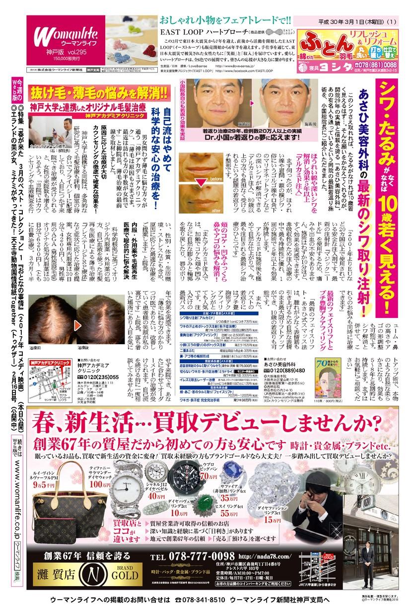 ウーマンライフ神戸版 2018年03月01日号