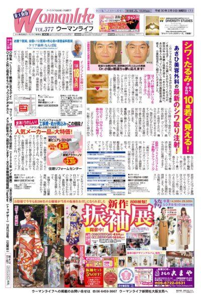 ウーマンライフ東大阪版 2018年02月09日号