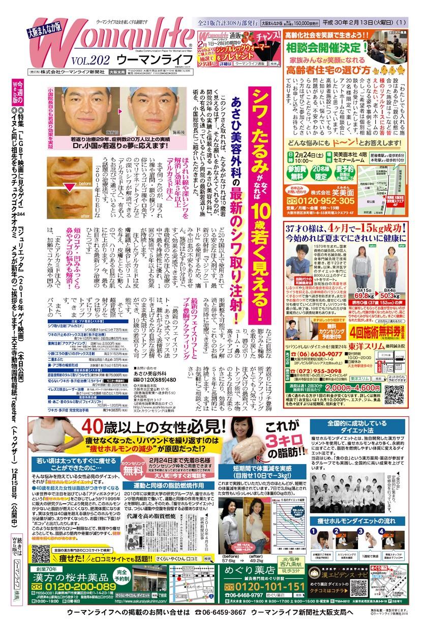 ウーマンライフ大阪まんなか版 2018年02月13日号
