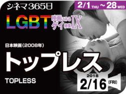 TOPLESSトップレス(2008年 恋愛映画)