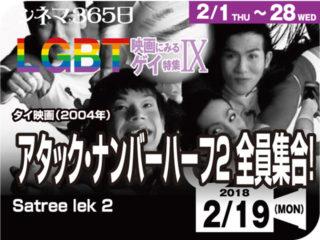アタック・ナンバーハーフ2 全員集合(2004年 ゲイ映画)