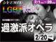 過激派オペラ(2016年 ゲイ映画)