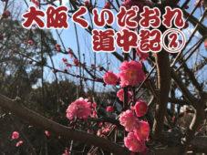 「飴屋と瓦版屋の大阪くいだおれ道中記」その②〝二月は梅尽くし″