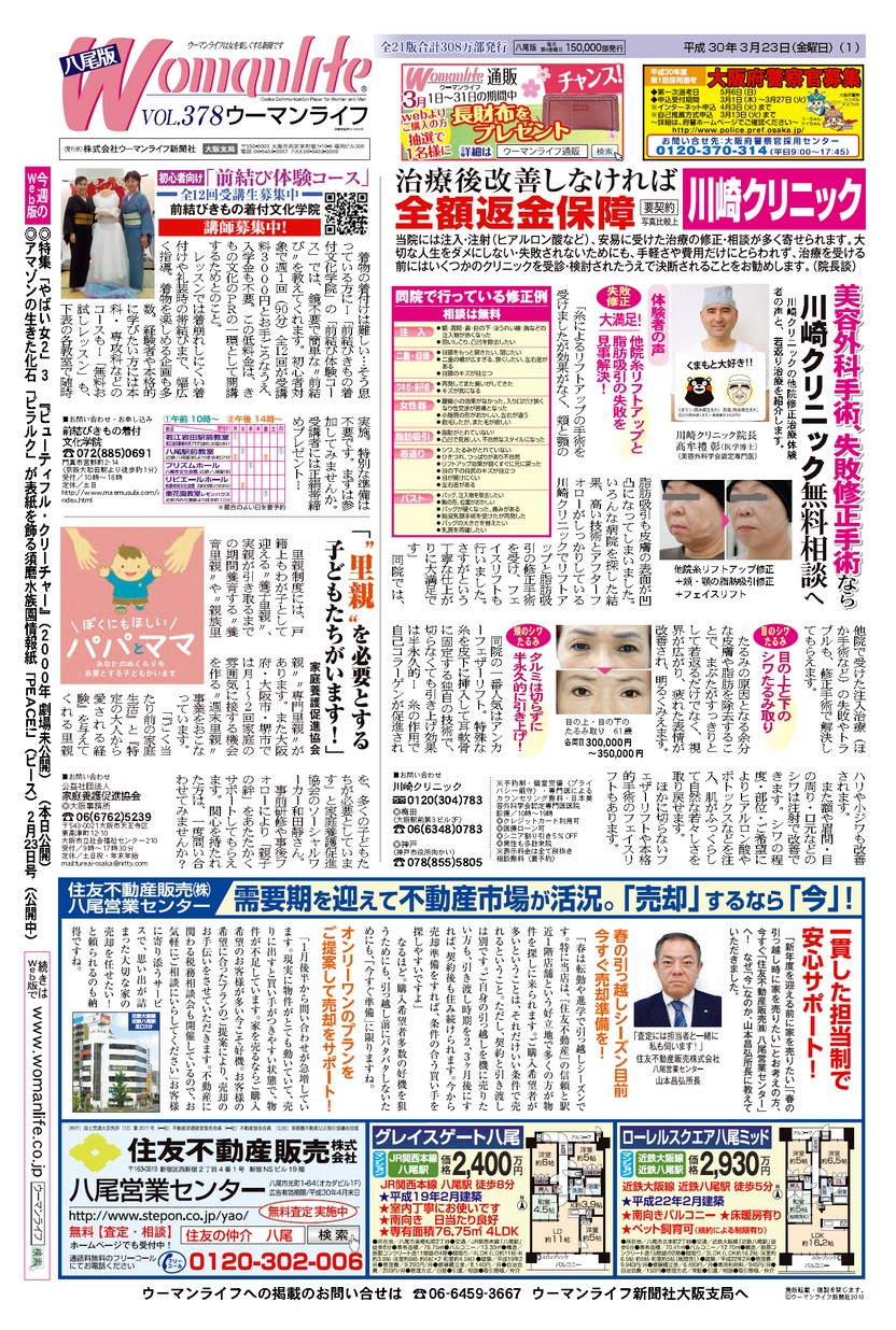 ウーマンライフ大阪八尾版 2018年03月23日号
