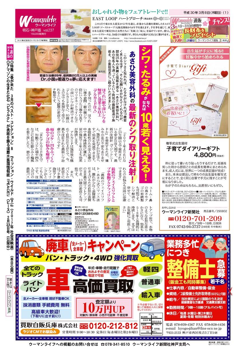 ウーマンライフ明石・神戸版 2018年03月08日号
