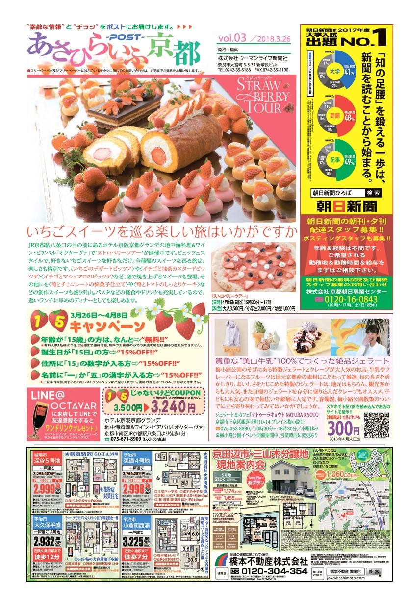 あさひらいふ京都-post-vol.3 2018年03月27日号
