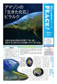 須磨海浜水族園情報紙 Peace vol.16 2018年03月2日号(スマスイ ピース)